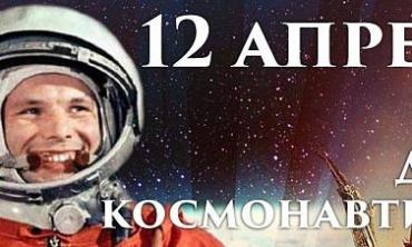 Скидки ко Дню Космонавтики